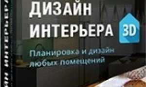 Бесплатные программы для проектирования частного дома на русском: ТОП 7 лучших