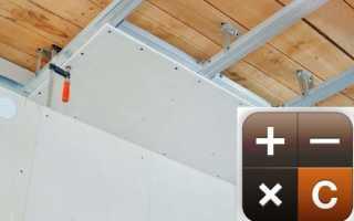 Калькулятор сухого потолка: онлайн расчет материалов