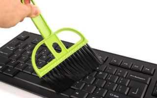 Чистка клавиатуры компьютера или ноутбука в домашних условиях Как самостоятельно почистить клавиатуру компьютера или ноутбука?
