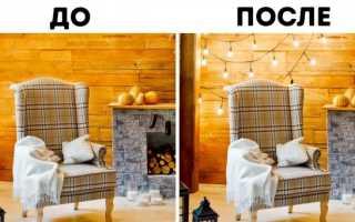 12 вещей, которые вам помогут создать уют и теплую обстановку в доме