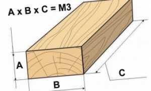 Как высчитать кубатуру доски: формула расчета