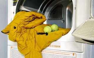 Как вымыть куртку ситурами в стиральной машине и вручную: на каком режиме при какой температуре, чтобы не разрушить наполнитель?