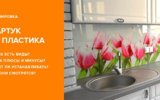 Как сделать кухонные панели для кухонного гарнитура: фартуки из пластика на стену